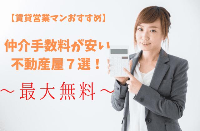 【賃貸営業マンおすすめ】仲介手数料が安い不動産屋7選!最大無料