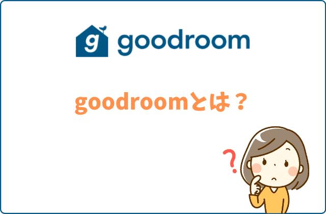 goodroomとは?