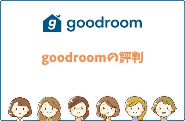 goodroomの評判