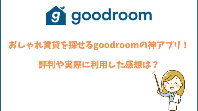 おしゃれ賃貸を探せるgoodroomの神アプリ!評判や実際に利用した感想は?