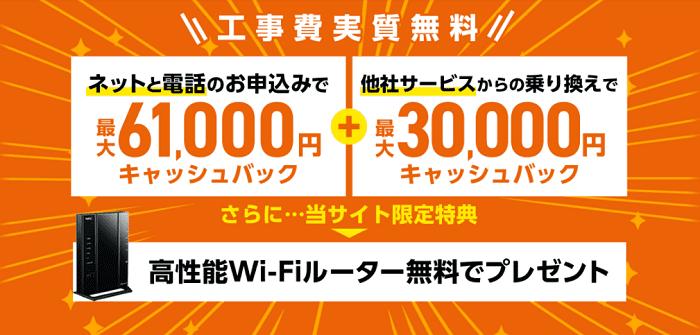 最大61000円キャッシュバック&wifiルータープレゼント