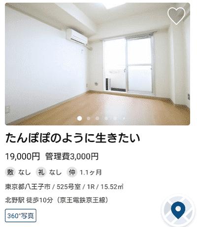 東京八王子市19,000円