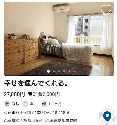 東京八王子市27,000円