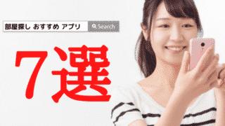【若年層に人気!】お部屋探しのおすすめアプリ7選!