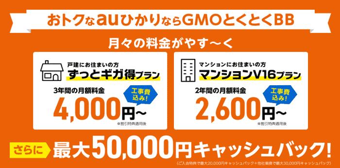 GMOとくとくBBで月額料金を安く