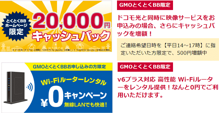 MOとくとくBB最大20,000円キャッシュバック&wifiルーター無料レンタル
