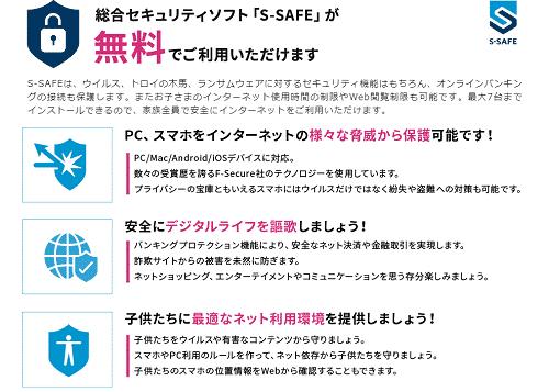 So-net光プラスはセキュリティソフト無料