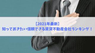 【2021年最新】知っておきたい信頼できる賃貸不動産会社ランキング!