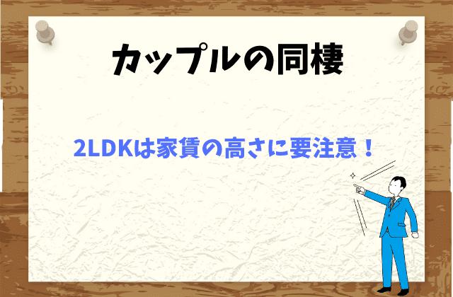2LDKは家賃の高さに要注意!