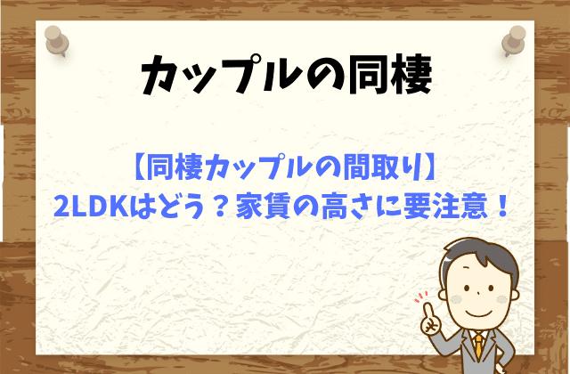 【同棲カップルの間取り】2LDKはどう?家賃の高さに要注意!
