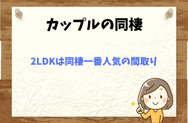 2LDKは同棲一番人気の間取り