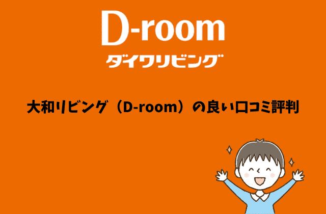 大和リビング(D-room)の良い口コミ評判