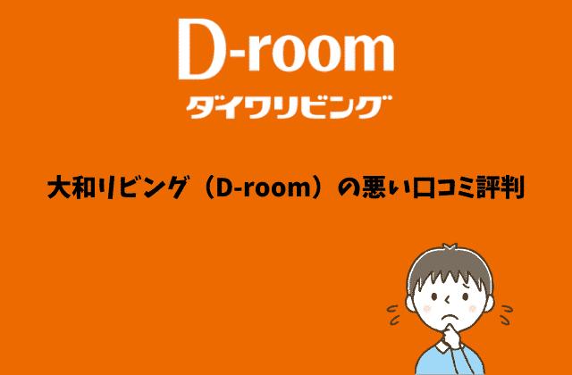 大和リビング(D-room)の悪い口コミ評判