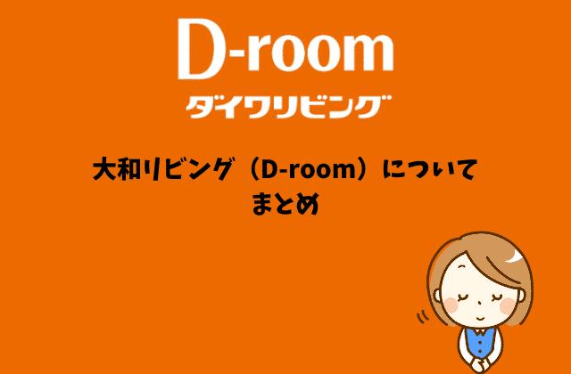 大和ハウス(D-room)についてまとめ
