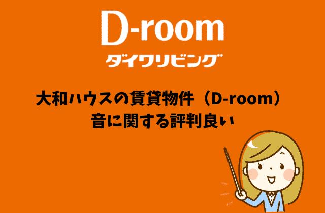 大和ハウスの賃貸物件(D-room)音に関する評判良い