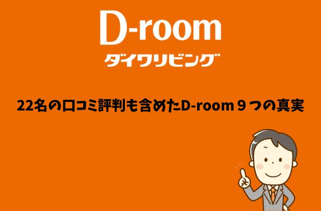 22名の口コミ評判も含めたD-room9つの真実