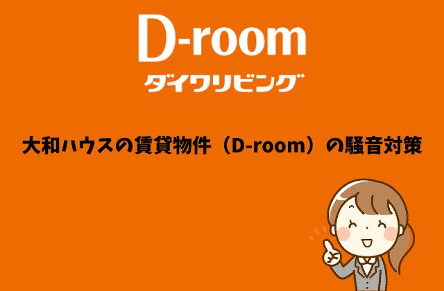 大和ハウスの賃貸物件(D-room)の騒音対策