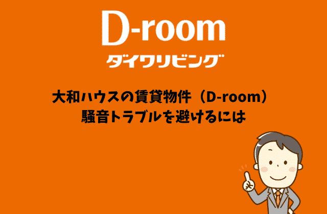 大和ハウスの賃貸物件(D-room)で騒音トラブルを避けるには