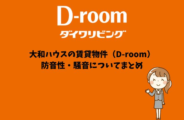 大和ハウスの賃貸物件(D-room)の防音性・騒音についてまとめ