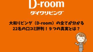 【大和リビング(D-room)の全てが分かる】22名の口コミ評判!9つの真実とは?