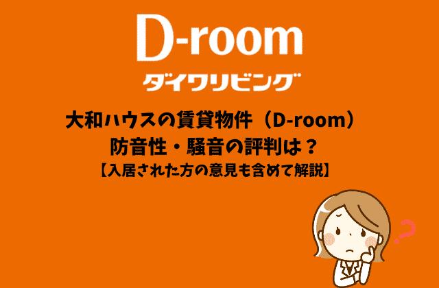 大和ハウスの賃貸物件(D-room)の防音性・騒音の評判は?【入居された方の意見も含めて解説】