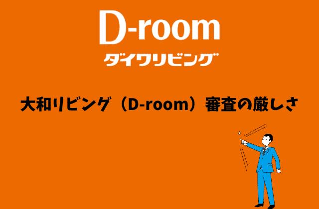 大和リビング(D-room)審査の厳しさ