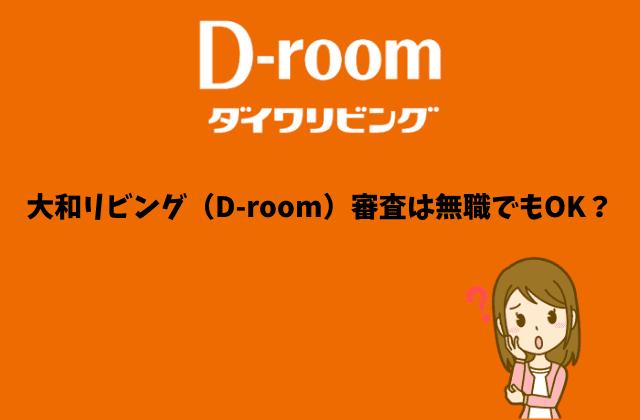 大和リビング(D-room)審査は無職でもOK?