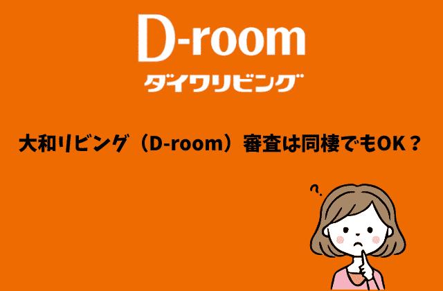 大和リビング(D-room)審査は同棲でもOK?