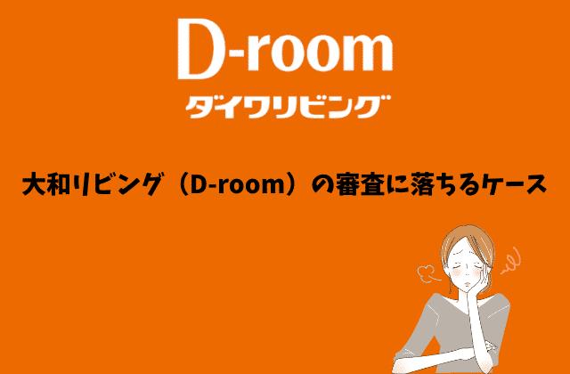 大和リビング(D-room)の審査に落ちるケース