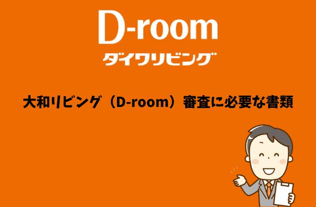 大和リビング(D-room)審査に必要な書類
