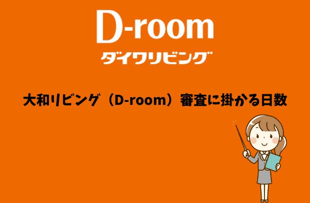 大和リビング(D-room)審査に掛かる日数