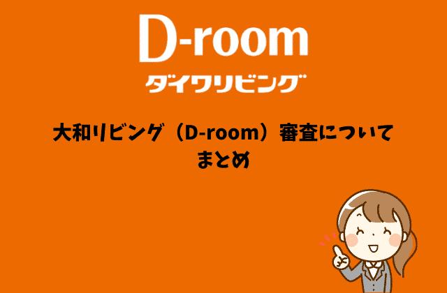 大和リビング(D-room)の審査についてまとめ