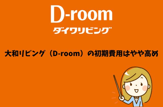 大和リビング(D-room)の初期費用はやや高め