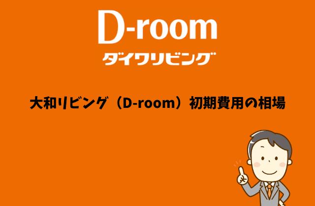 大和リビング(D-room)初期費用の相場