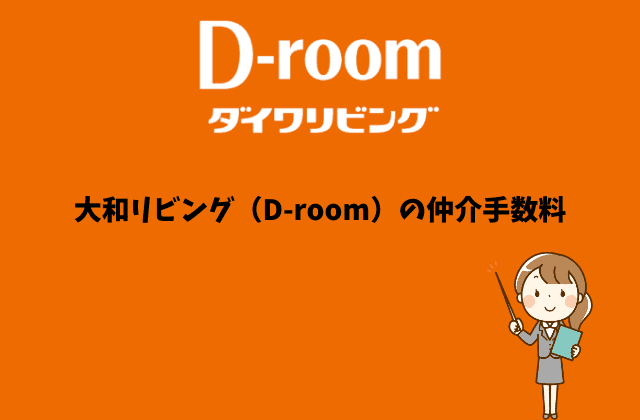 大和リビング(D-room)の仲介手数料