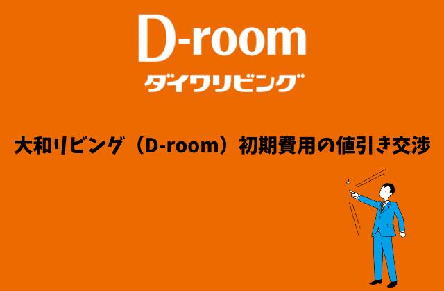 大和リビング(D-room)の値引き交渉