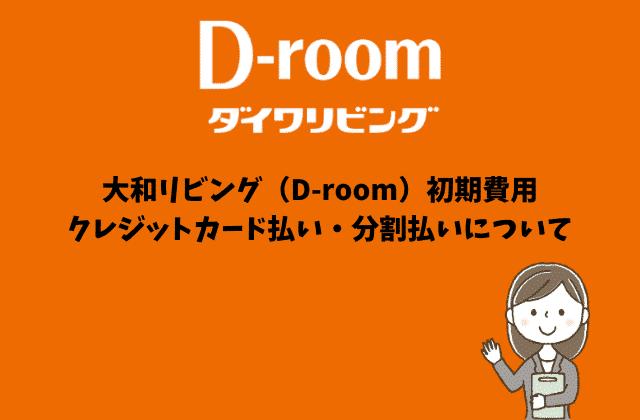 大和リビング(D-room)初期費用のクレジットカード払い・分割払い