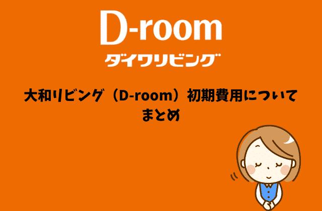 大和リビング(D-room)の初期費用についてまとめ
