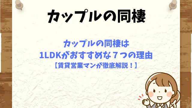 カップルの同棲は1LDKがおすすめな7つの理由【賃貸営業マンが徹底解説!】