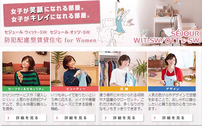 防犯配慮型賃貸住宅for Women