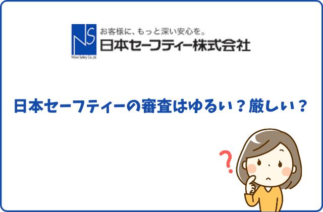 日本セーフティーの審査はゆるい?厳しい?