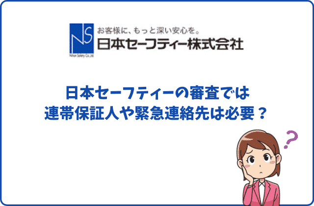 日本セーフティーの審査では連帯保証人や緊急連絡先は必要?