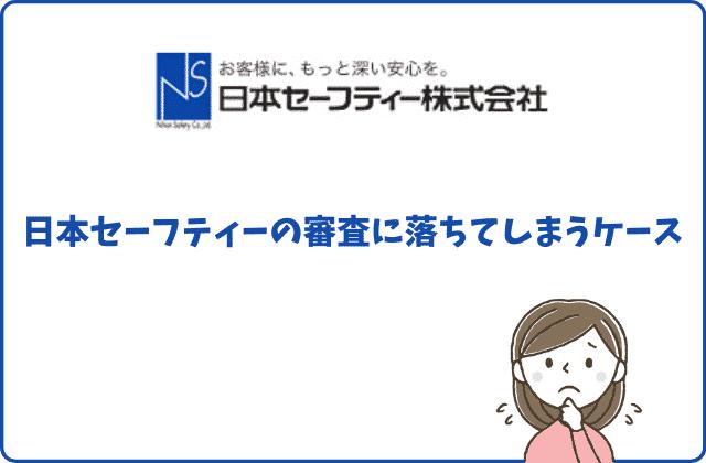 日本セーフティーの審査に落ちてしまうケース