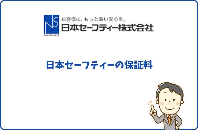 日本セーフティーの保証料