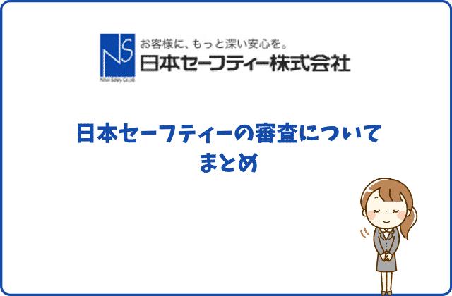 日本セーフティーの審査についてまとめ