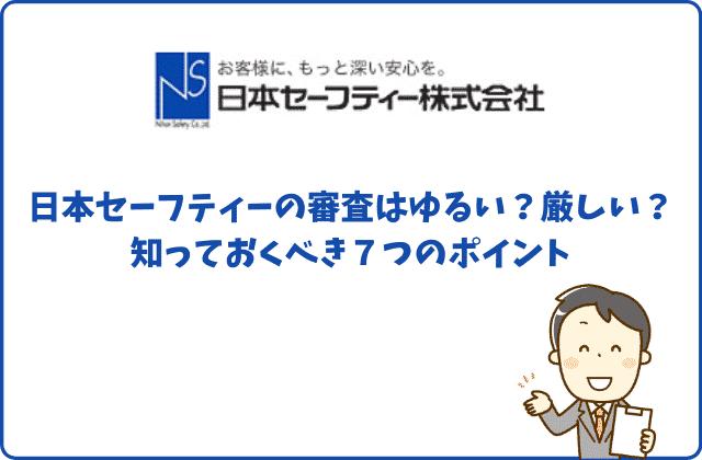 日本セーフティーの審査はゆるい?厳しい?知っておくべき7つのポイント