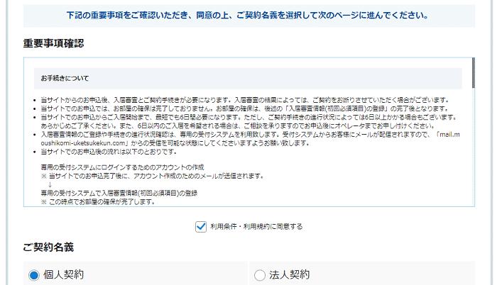 申し込み③