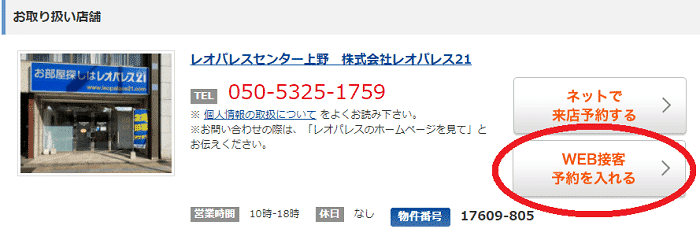 WEB接客予約画面