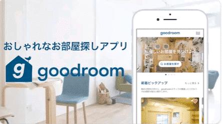 おしゃれなお部屋探しアプリgoodroom