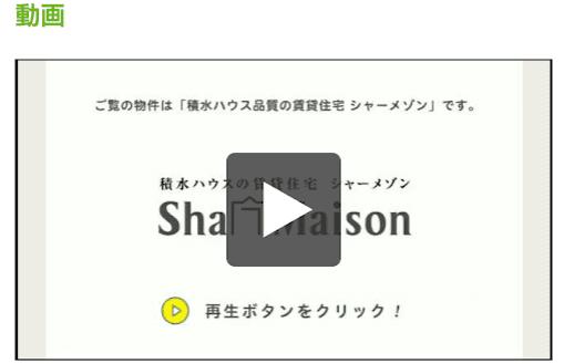 SUUMOは動画も見れる